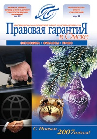 2006_nomer_8