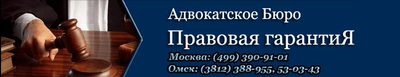 Юридические услуги Омск