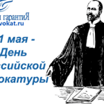 lawyer-28838_1280 mal