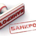 ---bankrot m