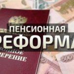 pensionnaya-reforma m