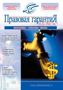 Номер 7 - 2009