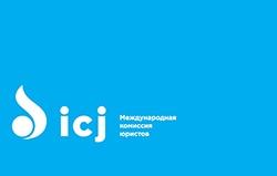 Международная комиссия юристов – о российской адвокатуре