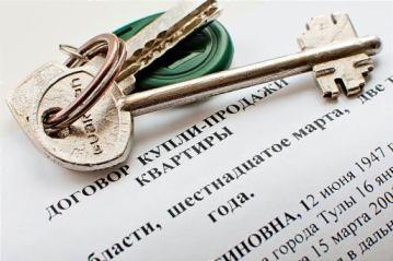 О «чистоте» сделок с недвижимостью