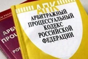 Госдума одобрила изменения в АПК об ускорении арбитражного судопроизводства