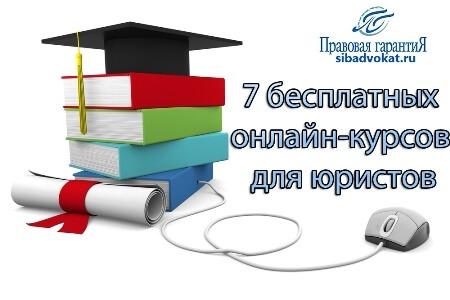 7 бесплатных онлайн-курсов для юристов, которые можно окончить в этом году