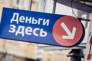 Защита прав потребителей услуг микрофинансовых организаций