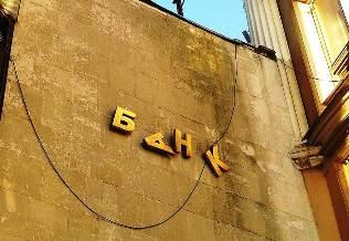 Фонд Центробанка спасет банки от банкротства