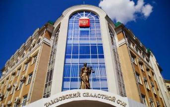 В Тамбове судью подозревают в согласовании решений с облсудом
