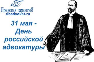 31 мая – День российской адвокатуры!