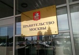 УФАС нашло нарушения в постановлении правительства Москвы