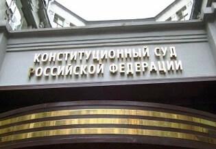 Конституционный суд разрешил судьям снижать неустойку по алиментам