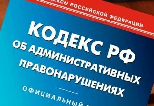 Граждан предупредили о включении в КоАП «временной» статьи