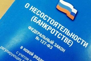 Конкуренция норм о недействительности сделки: общие основания ГК РФ или специальные основания ФЗ «О несостоятельности (банкротстве)»