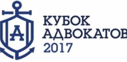 Третья всероссийская парусная регата «Кубок адвокатов»