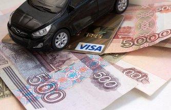 Получателям льготного автокредита придется платить с него налоги