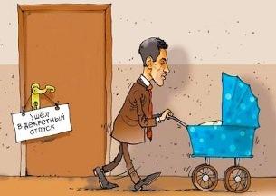 Суд решил, можно ли уволить отца, ушедшего в отпуск по уходу за ребенком