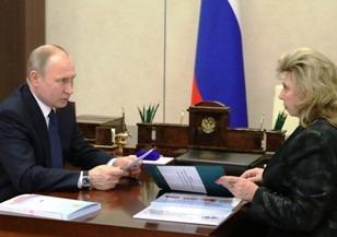 Омбудсмен заявила Путину о повышении эффективности ее работы