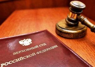 Суд отказался пересматривать дело из-за обзора практики Верховного суда