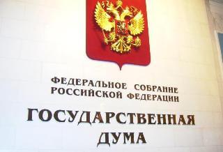 Госдума рассмотрит проект Верховного суда об уголовном проступке