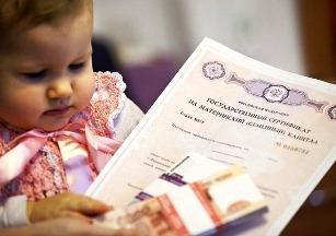 Материнским капиталом разрешили погашать кредиты, взятые до рождения ребенка