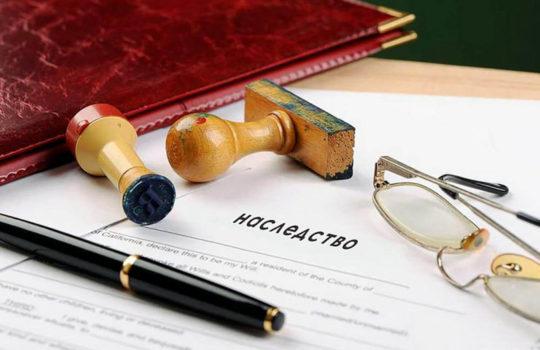 наследство по закону и на завещанию