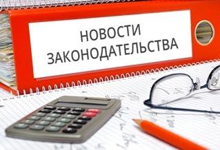 Изменения для россиян с 1 сентября 2018 года