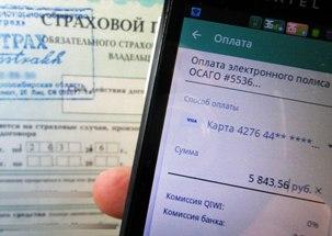 Упрощается процедура заключения договора ОСАГО в электронном виде