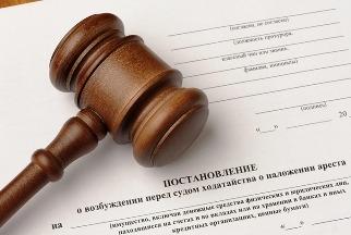 Имущество юридических лиц, дающих взятки, теперь вправе арестовать