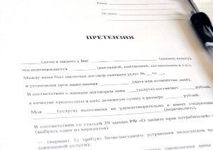 Кассация: претензией следует считать любой документ с письменным требованием