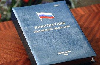 Больше половины россиян хотели бы изменить Конституцию