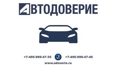 Автодоверие - как выбрать автомобиль с пробегом!