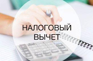 Как получить налоговый вычет за медицинские услуги