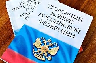 Минюст введет запрет на прекращение дел по исключенным из УК статьям без согласия обвиняемых