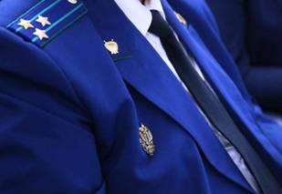 Госдума уточнит требования к образованию прокуроров