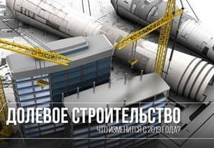 Нововведения в законодательстве о долевом строительстве в 2019 году