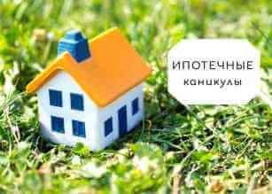В России начал действовать закон об ипотечных каникулах