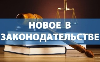 Изменения в российских законах с августа 2019 года