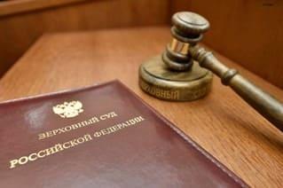 Верховный Суд РФ защитил интересы вкладчика в споре с банком