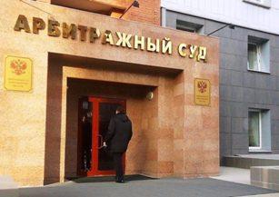 Арбитражные суды будут сообщать правоохранителям о фальсификации доказательств