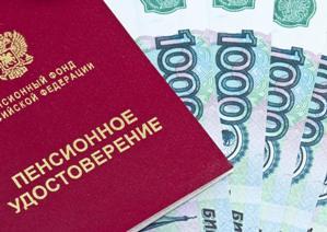 Власти подготовили концепцию новой пенсионной системы