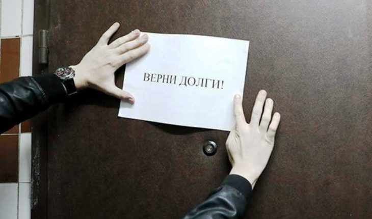 Минюст представил новые правила для коллекторов