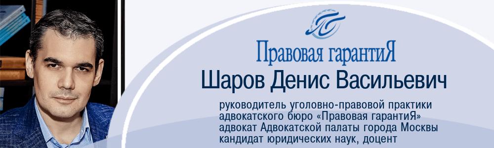 уголовно-правовая практика Шаров Денис Васильевич