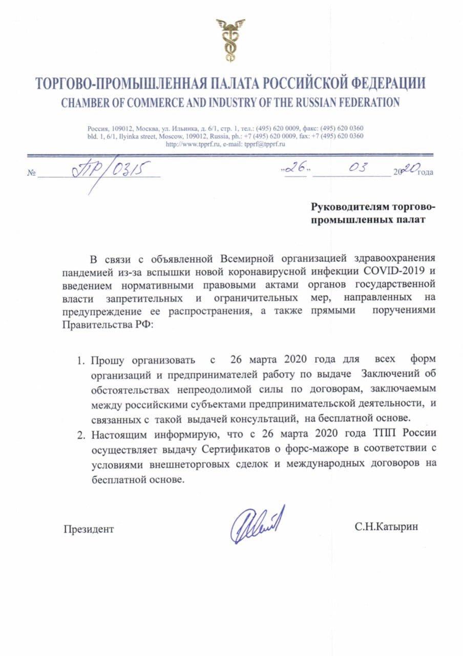 ТПП признала коронавирус форс-мажором