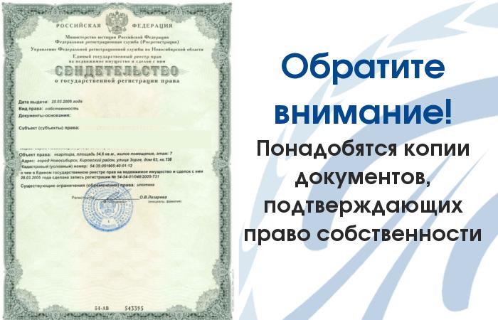 копии документов, подтверждающих право собственности гражданина на имущество