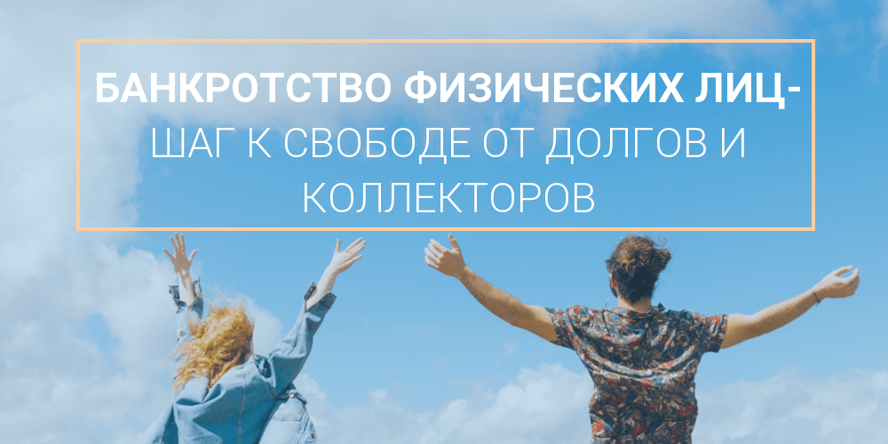 банкротство физических лиц Омск Москва