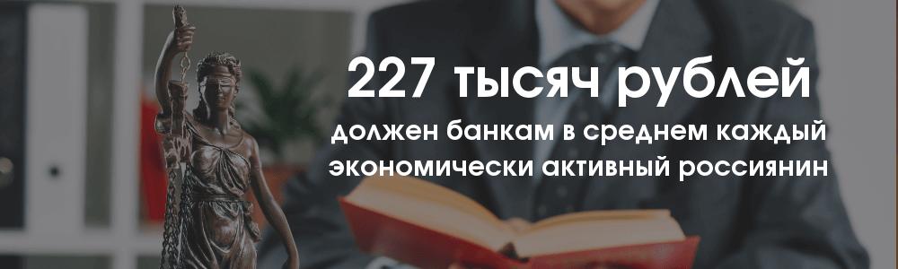 взыщем долги в Омске и Москве