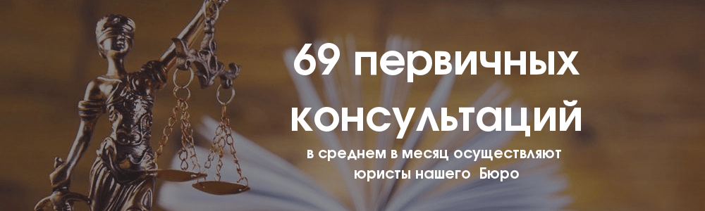 консультация юриста Омск Москва