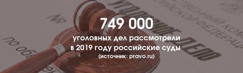 уголовные дела в 2019 году