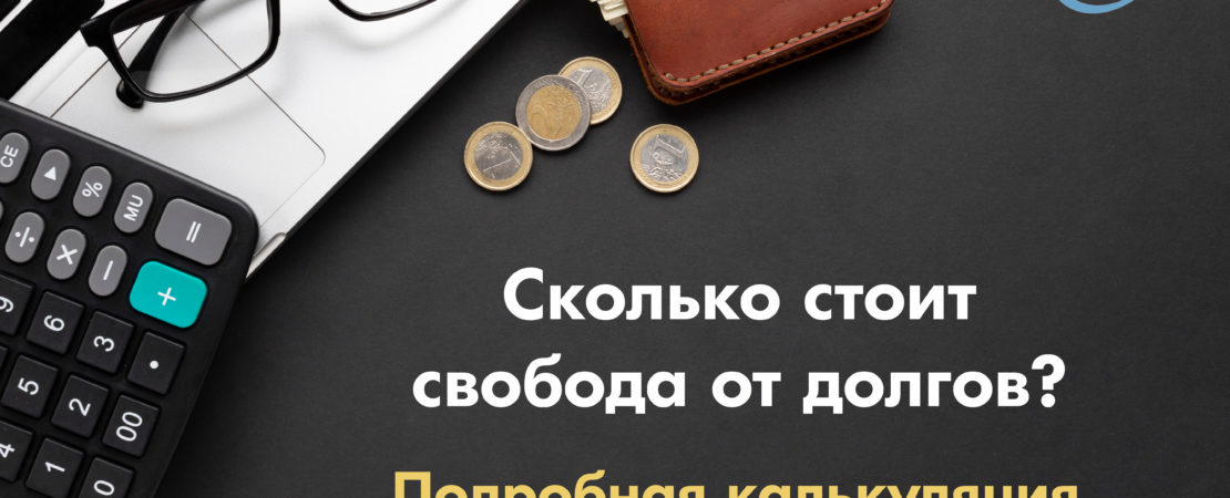 цена банкротства